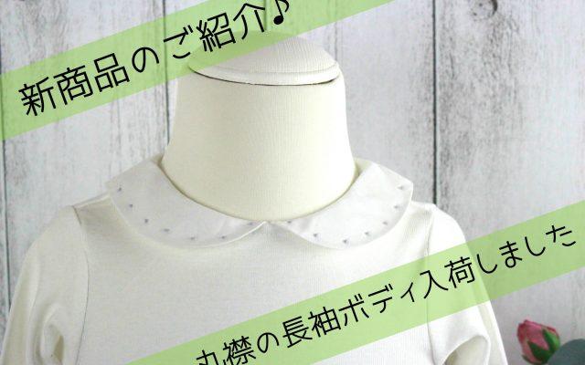 新商品のご紹介♡ジャカディより丸襟の長袖ボディ入荷しました!