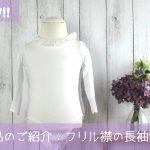新商品のご紹介♡ジャカディよりフリル襟の長袖ボディを入荷しました!