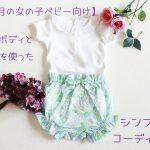 【6ヶ月の女の子】襟付きボディとグリーンのブルマを使ったシンプルなコーディネート♡