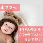 初心者ママへ。赤ちゃんのセパレート服はいつから?という質問に5分で答えるよ!