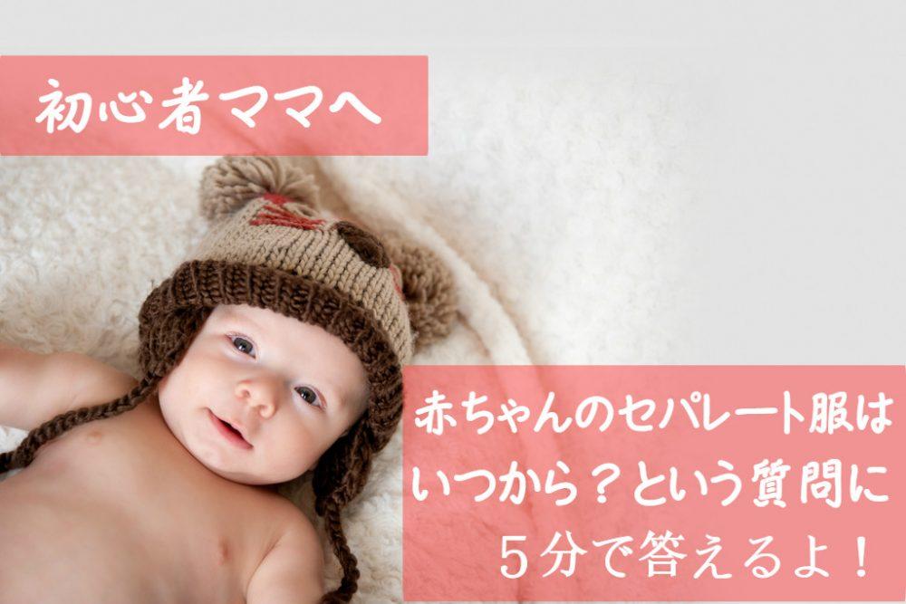 初心者ママに捧ぐ!赤ちゃんのセパレート服はいつから?という質問に5分で答えるよ!