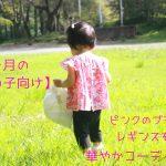 【10ヶ月の女の子】ピンクのブラウスとレギンスを使った華やかコーディネート♡