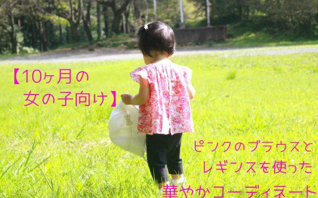 【10ヶ月の女の子向け】ピンクのブラウスとレギンスを使った華やかコーディネート