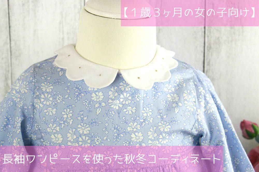 【1歳3ヶ月の女の子】ブルーの長袖ワンピースを使った秋冬コーディネート♡