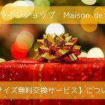 オンラインショップ「Maison de joie」の【サイズ交換サービス】について。どこよりも安心してご利用いただくために。