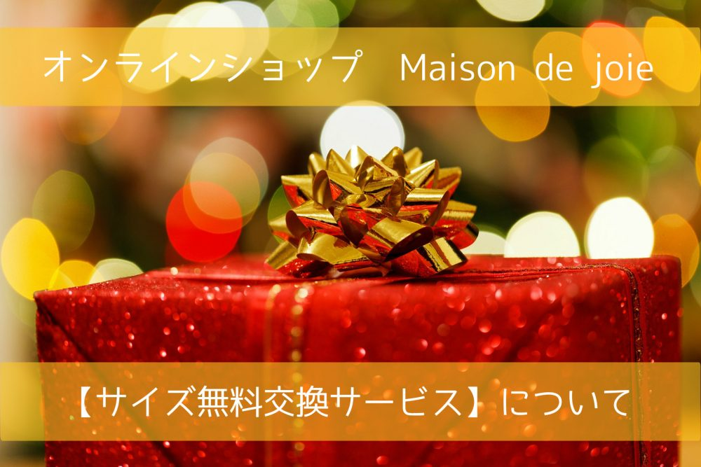 オンラインショップ Maison de joie サイズ無料交換サービスについて