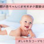 寝返り期の赤ちゃんにおすすめの服装はこれ!おしゃれなコーデもご紹介します♡