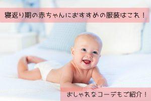 寝返り期の赤ちゃんにおすすめの服装はこれ!おしゃれなコーデもご紹介♡
