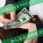 子供服には月いくらまでかける?0歳は6千円以上?!みんなの平均を大調査!