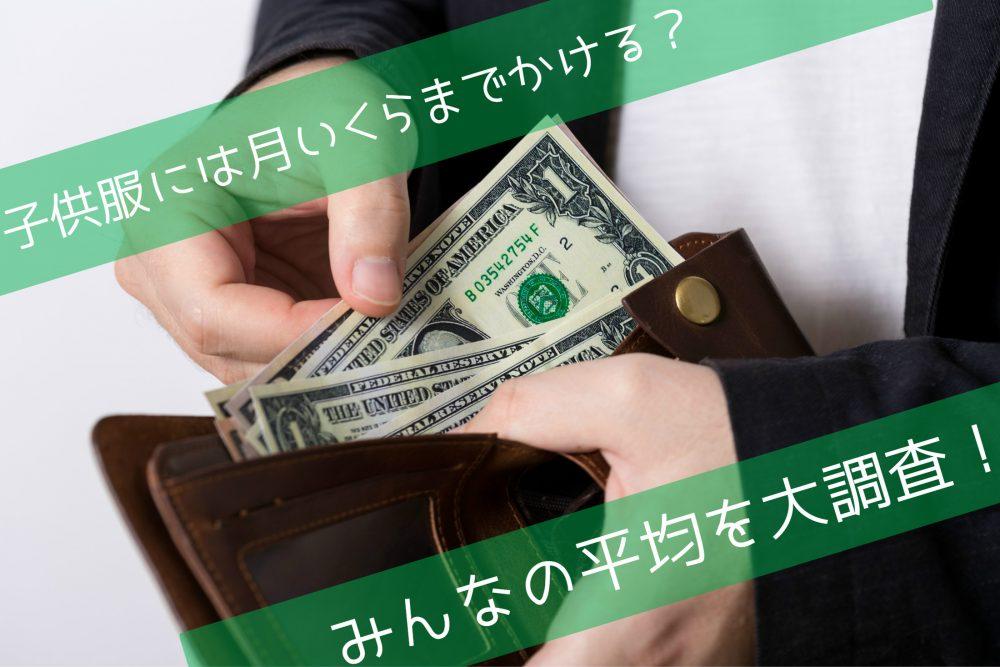 子供服には月いくらまでかける?0歳は1万円以上?!みんなの平均を大調査!