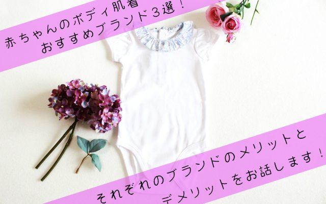 赤ちゃんのボディ肌着おすすめブランド3選!それぞれのブランドのメリットとデメリットをお話します。