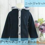 【3歳の男の子】ニットジャケットを使った秋冬にぴったりのコーディネート