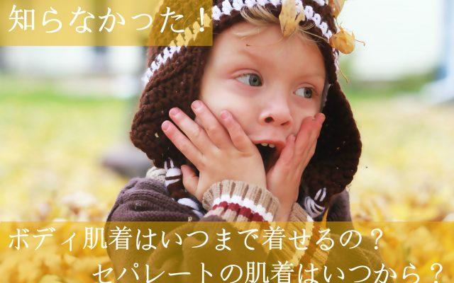 【し、知らなかった!】赤ちゃんのボディ肌着はいつまで着せる?セパレートの肌着はいつから?これさえ読めば分かります!