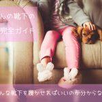 赤ちゃんの靴下の選び方完全ガイド♡この冬どんな靴下を履かせればいいのか分からないママへ