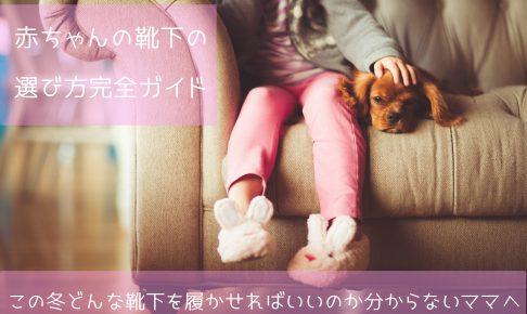 赤ちゃんの靴下選び方完全ガイド♡この冬どんな靴下を履かせればいいのか分からないママへ