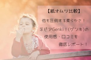【他を圧倒する柔らかさ!】ネピアGenki(ゲンキ)の使用感、口コミを徹底レポート!【紙オムツ比較】