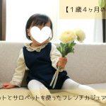 【1歳4ヶ月の女の子】レースニットとサロペットを使ったフレンチカジュアルコーデ♡