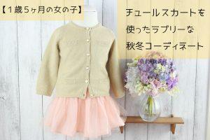 【1歳5ヶ月の女の子】チュールスカートを使ったラブリーな秋冬コーディネート♡