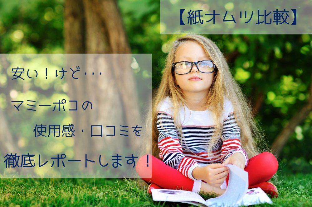 【安い!けど・・・】マミーポコの使用感、口コミを徹底レポートします♡【紙オムツ比較】