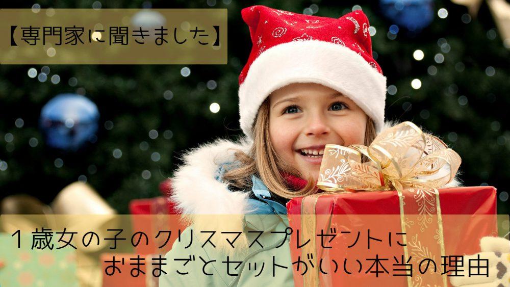 1歳女の子のクリスマスプレゼントにおままごとセットがいい本当の理由【専門家に聞きました】