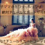 女の子ママの冬ファッションは絶対チュールスカートが可愛い♡ママ向けチュールスカートコーデまとめ