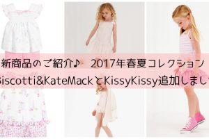 新商品のご紹介♡Biscotti&KateMackとKissyKissyの2017年春夏コレクション追加しました!