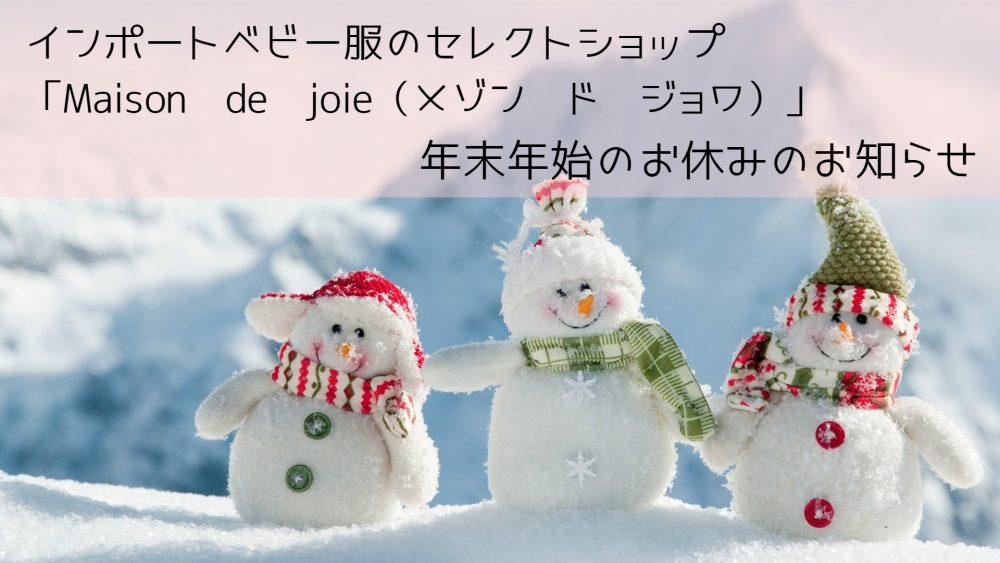 *年末年始のお休みのお知らせ*
