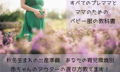 【秋冬生まれ出産準備】赤ちゃんのアウターの選び方教えます!【あなたの育児環境別】