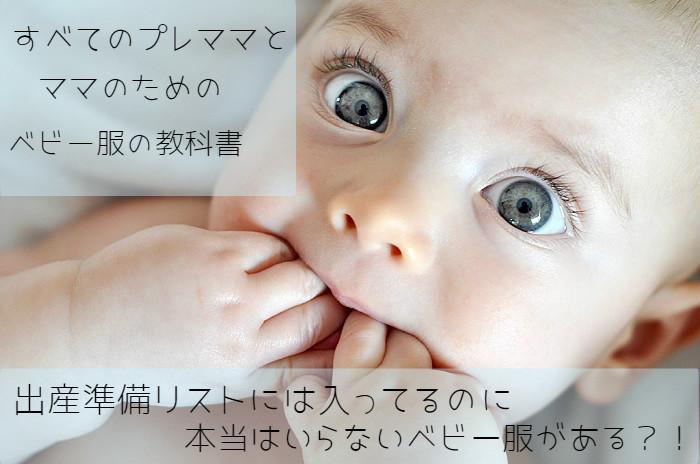 【節約したいママ必見】出産準備リストに入ってるのに本当はいらないベビー服がある?!