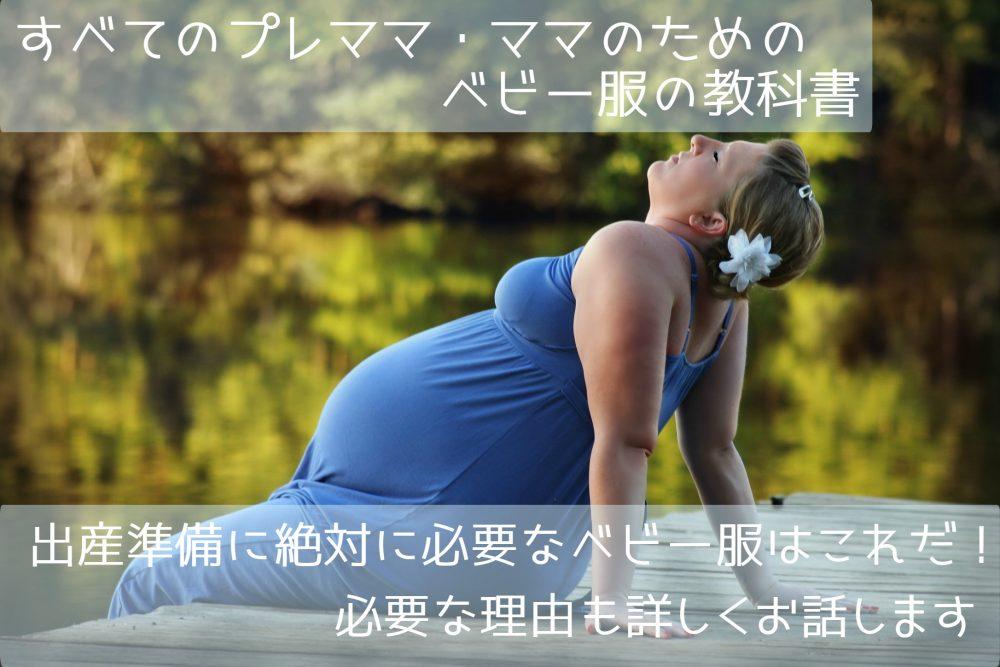 出産準備に絶対に必要なべビー服はこれだ!必要な理由も詳しくお話します♡