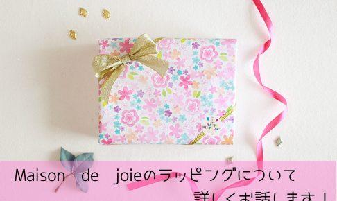Maison de joieのラッピングについて詳しくお話します!