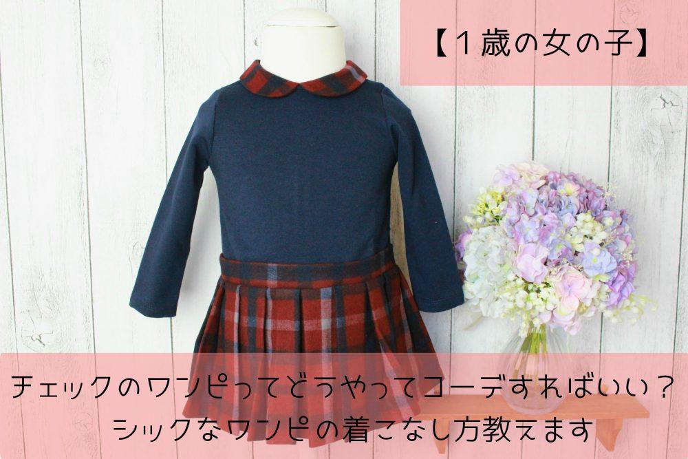 【1歳の女の子】チェックのワンピってどうやってコーデすればいい?シックなワンピの着こなし方教えます。