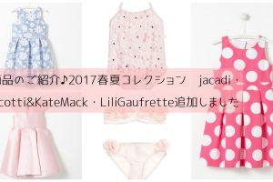 新商品のご紹介♡jacadi、Biscotti&KateMackなどの2017年春夏コレクション追加しました!