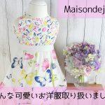 Maison de joieの「最近こんな可愛いお洋服扱いました」記録【2017年2月】