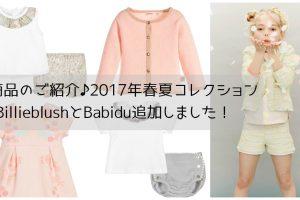 新商品のご紹介♡Billieblush、Babiduの2017年春夏コレクション追加しました!