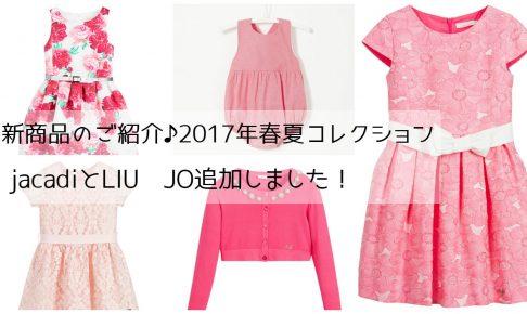 新商品のご紹介♡jacadi、LIU JOの2017年春夏コレクション追加しました!