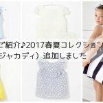 新商品のご紹介♡jacadiの2017春夏コレクション追加しました!