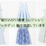 新商品のご紹介♡jacadiの2017春夏コレクション続々追加中です!