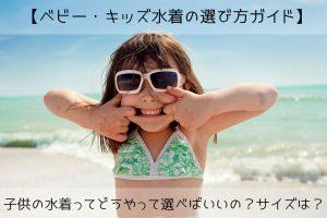 【ベビーキッズ水着の選び方ガイド】子供の水着ってどう選べばいいの?サイズは?
