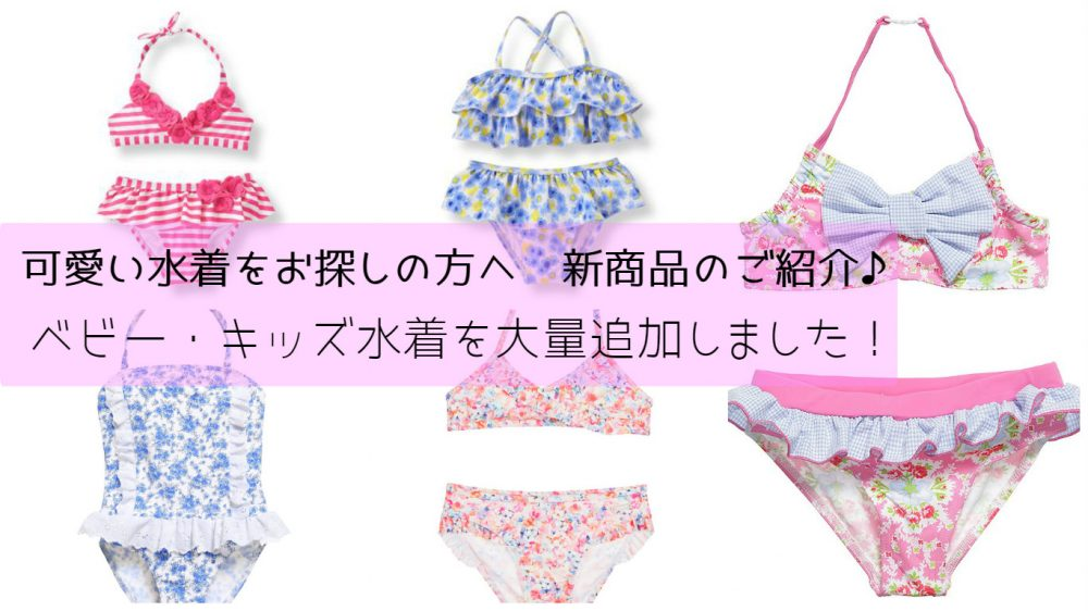 【可愛い水着をお探しの方へ】新商品のご紹介♡ベビー・キッズ水着を大量追加しました!