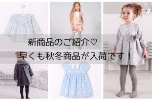 【早くも秋冬商品が入荷!】新商品のご紹介♡コートやワンピースなどたくさん入荷しています!