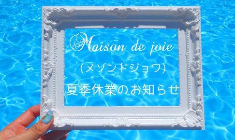 *夏季休業のお知らせ*