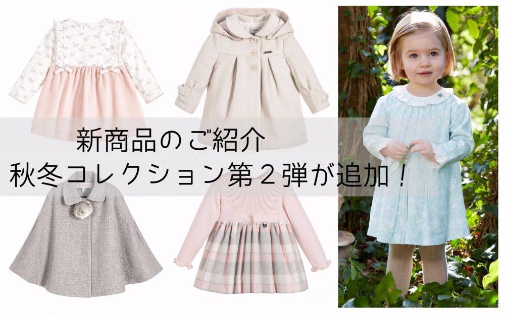 新商品のご紹介♡秋冬商品第2弾続々追加中です!