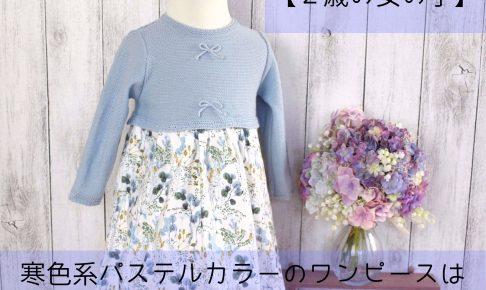 【2歳の女の子】寒色系パステルカラーのワンピースはこう着せるとおしゃれ可愛い♡