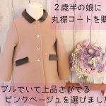 2歳半の娘に丸襟コートを購入♡シンプルでいて上品さが出るピンクベージュを選びました!
