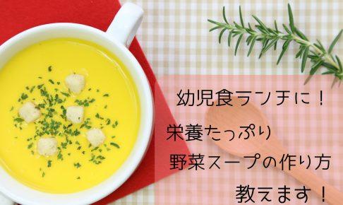 【1歳半~2歳】幼児食ランチに!栄養たっぷり野菜スープの作り方教えます