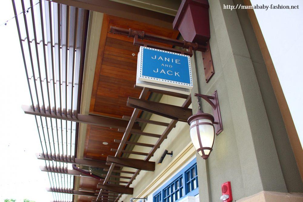 Aloha!ハワイのJanie and Jack実店舗に初潜入!アラモアナショッピングセンター