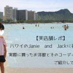 【実店舗レポ】ハワイのJanie and Jackに初潜入!可愛すぎ!【アラモアナショッピングセンター】