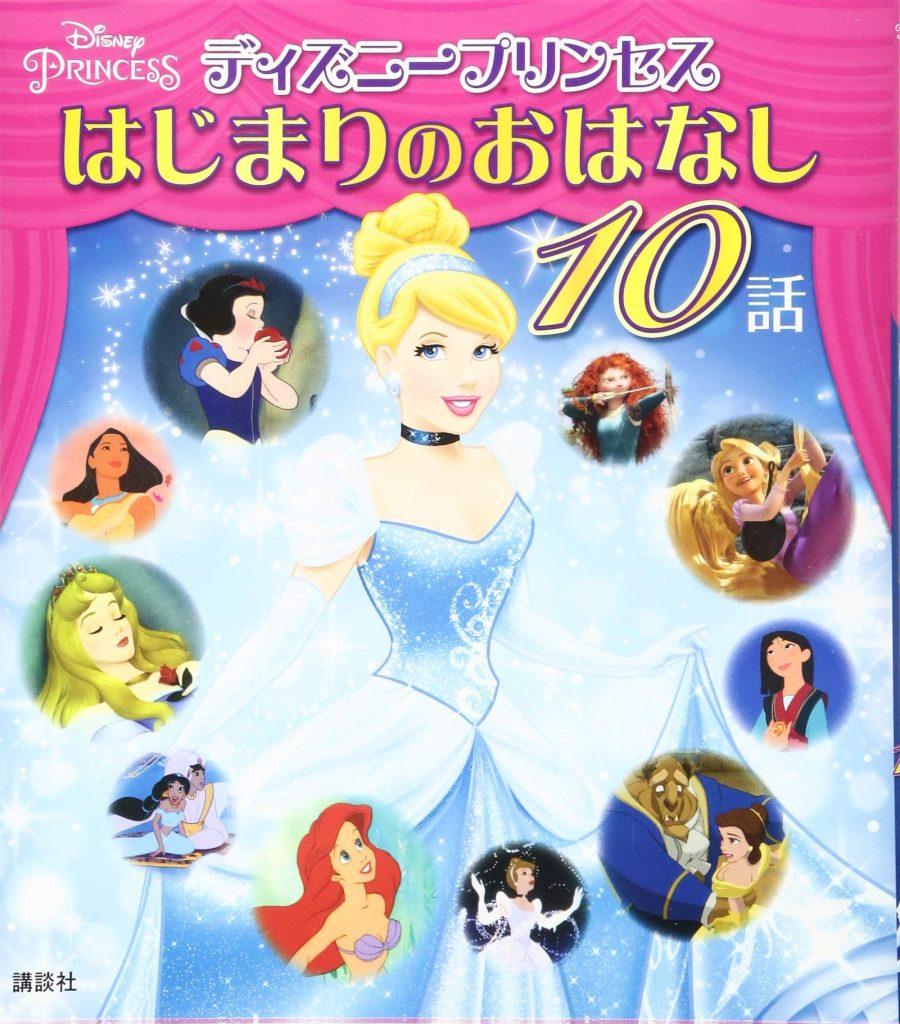 ディズニープリンセス はじまりのおはなし 10話 (ディズニー物語絵本)