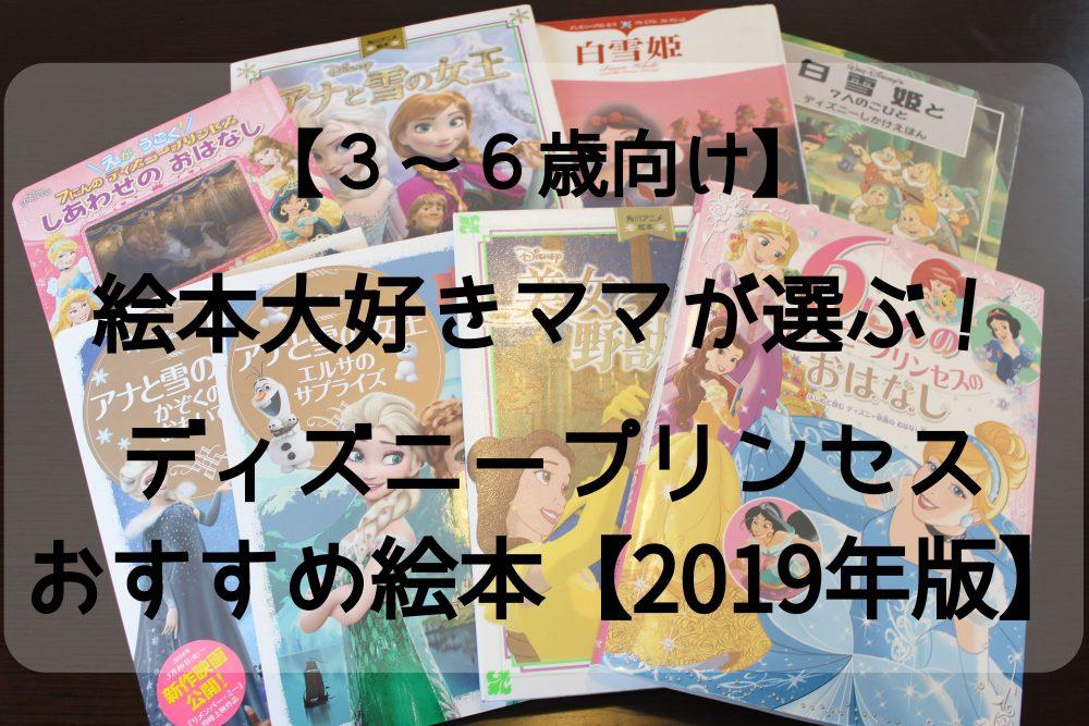【3~6歳向け】絵本大好きママが選ぶ!ディズニープリンセス絵本おすすめ【2019年版】